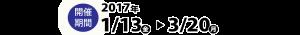 hamamatsuichino01