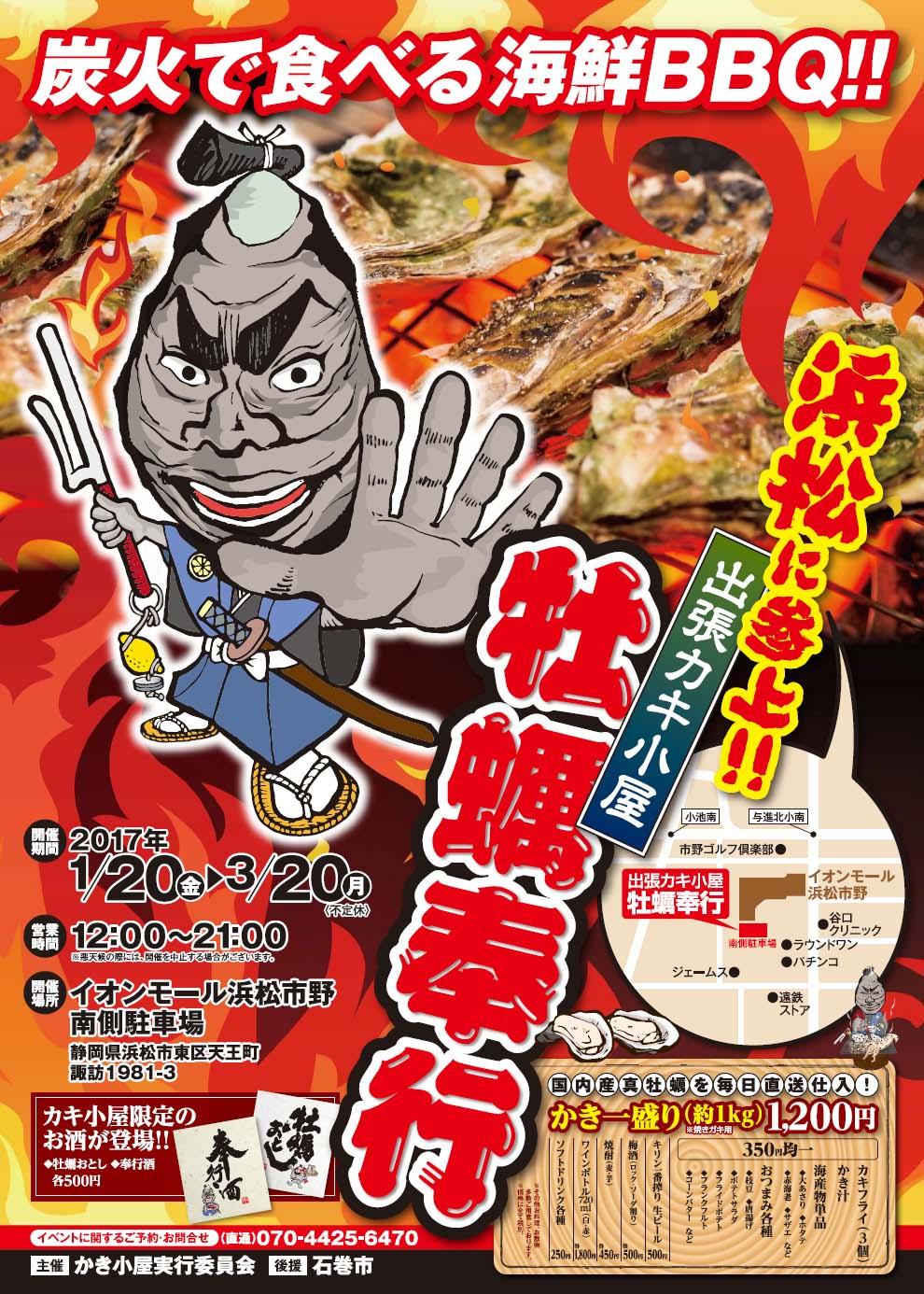 hamamatsuichino04