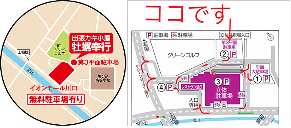 kawaguchimap02