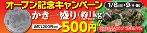 kisogawa01