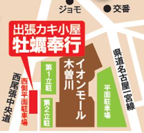 kisogawamap01