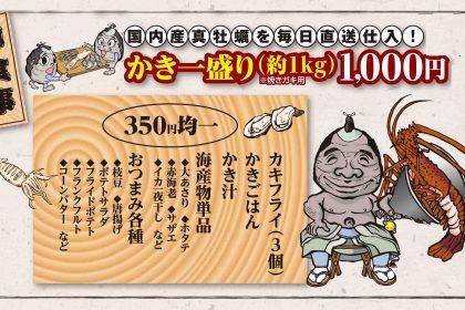 牡蠣奉行A4チラシ(奈良上三橋)