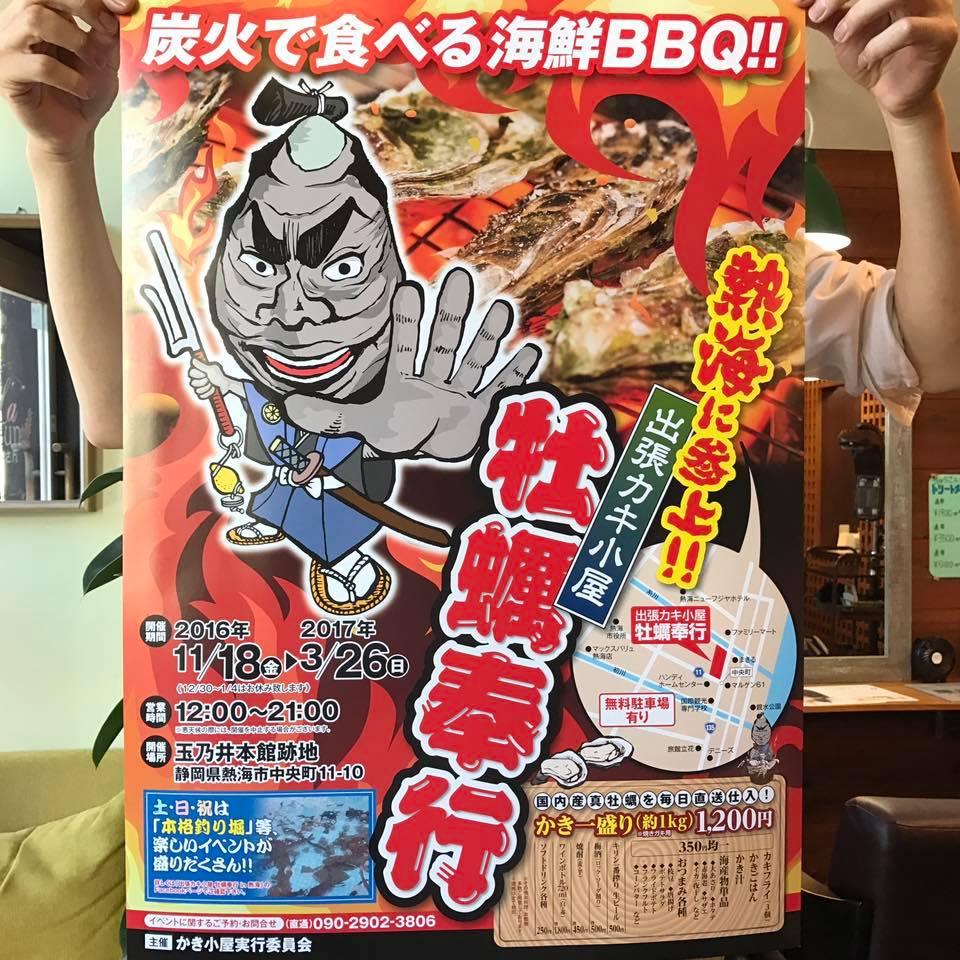 広告を載せていただきました!【出張牡蠣小屋】牡蠣奉行in熱海(玉乃井本館跡地)