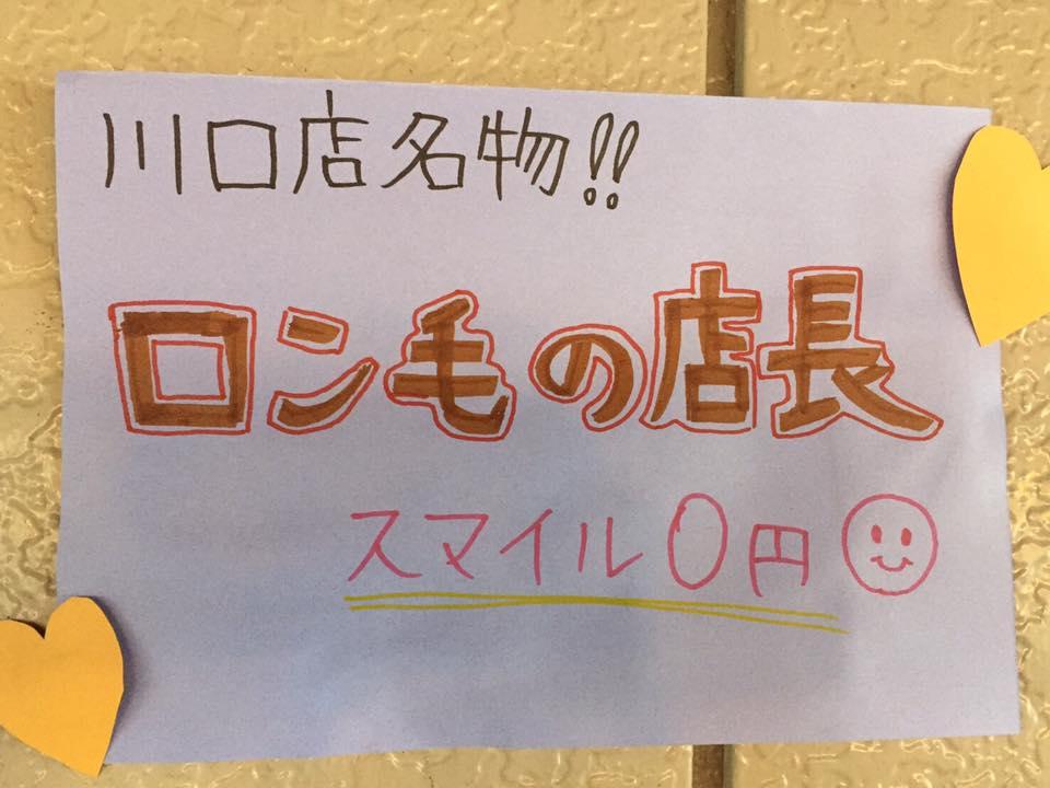 大竹店長のカックイイースマイル0円です!【出張牡蠣小屋】牡蠣奉行inイオンモール川口
