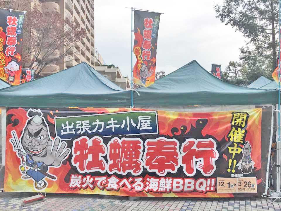 本日よりオープン!【出張牡蠣小屋】牡蠣奉行in大津パルコ