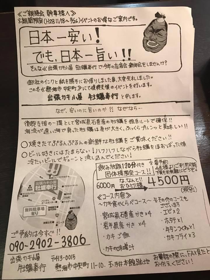 忘年会、新年会の幹事様へ【出張牡蠣小屋】牡蠣奉行in熱海(玉乃井本館跡地)