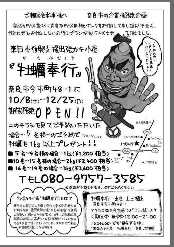 幹事さんに朗報です!牡蠣を1キロ以上プレゼント♪【出張牡蠣小屋】牡蠣奉行in奈良(今市)