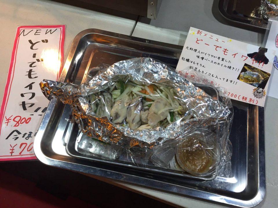 1日限定10食!裏メニューの名前が決定しました♪【出張牡蠣小屋】牡蠣奉行inイオンモール川口