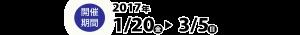 iias-tsukuba01