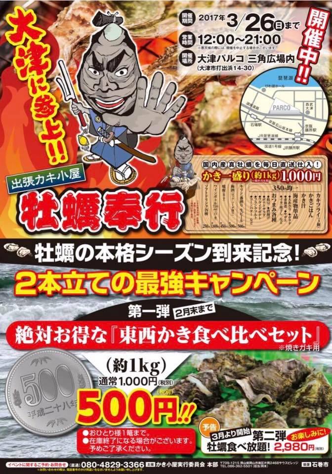 旬の牡蠣の東西食べ比べ!【出張牡蠣小屋】牡蠣奉行in大津パルコ