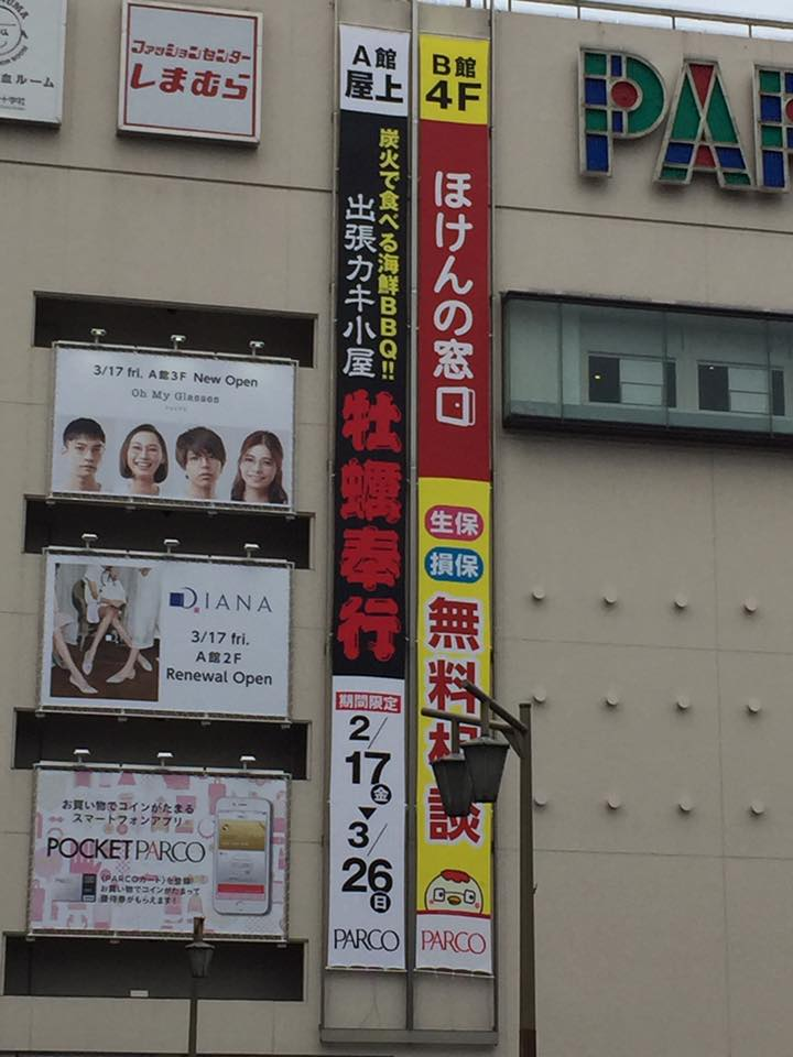 出張牡蠣小屋 牡蠣奉行 津田沼パルコA館屋上で開催中!