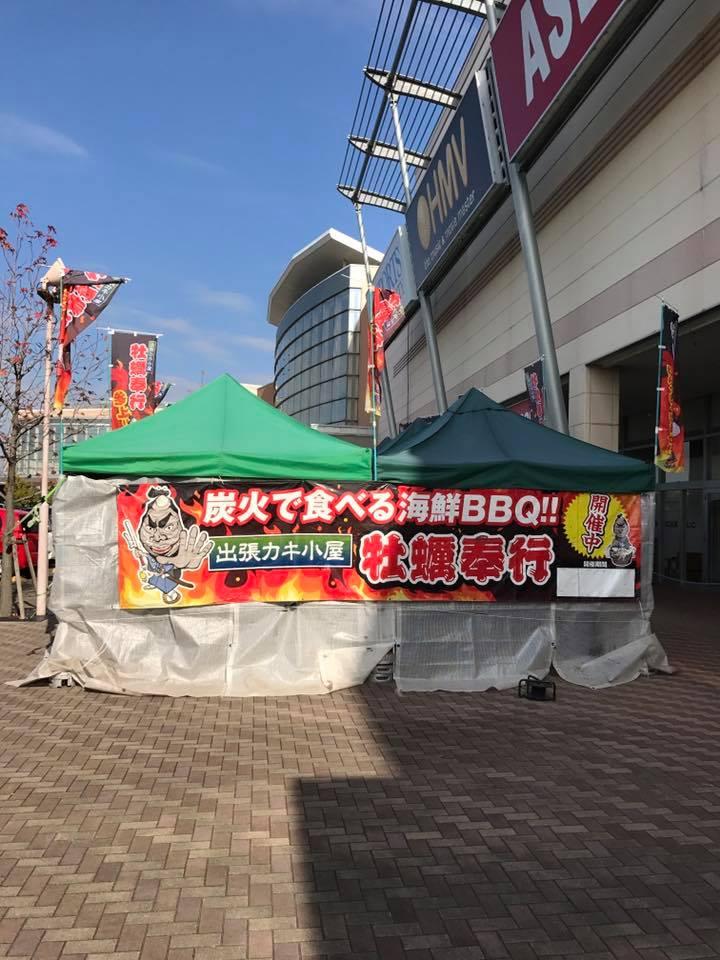 「出張カキ小屋 牡蠣奉行」イオンモール太田がオープンじゃー。