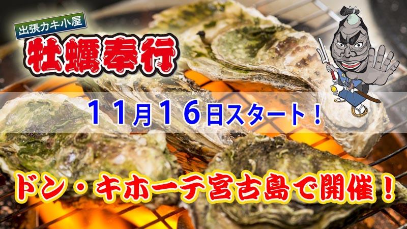 【出張牡蠣小屋】~牡蠣奉行inドン・キホーテ宮古島~11月16日スタート!