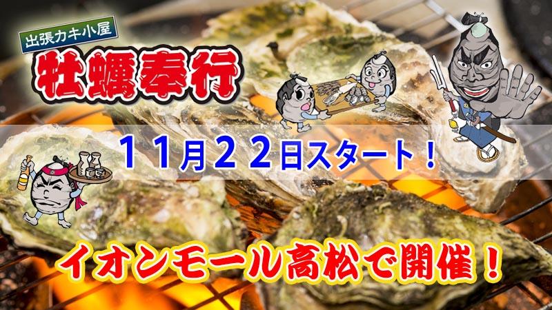 【出張牡蠣小屋】~牡蠣奉行inイオンモール高松~11月22日スタート!