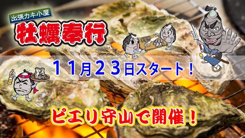【出張牡蠣小屋】~牡蠣奉行inピエリ守山~11月23日スタート!