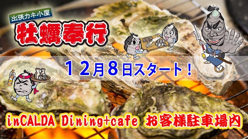 【出張牡蠣小屋】~牡蠣奉行inCALDA Dining+cafe~12月8日スタート!