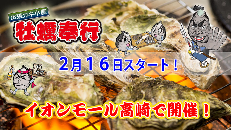 【出張牡蠣小屋】~牡蠣奉行inイオンモール高崎~2月16日スタート!