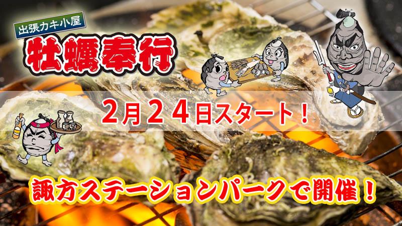 【出張牡蠣小屋】~牡蠣奉行in諏方ステーションパーク~2月24日スタート!