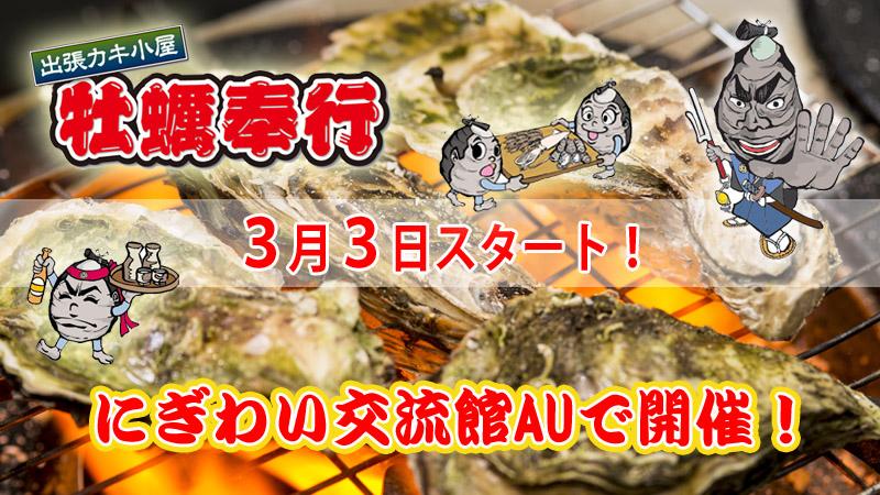【出張牡蠣小屋】~牡蠣奉行inにぎわい交流館AU~3月3日スタート!