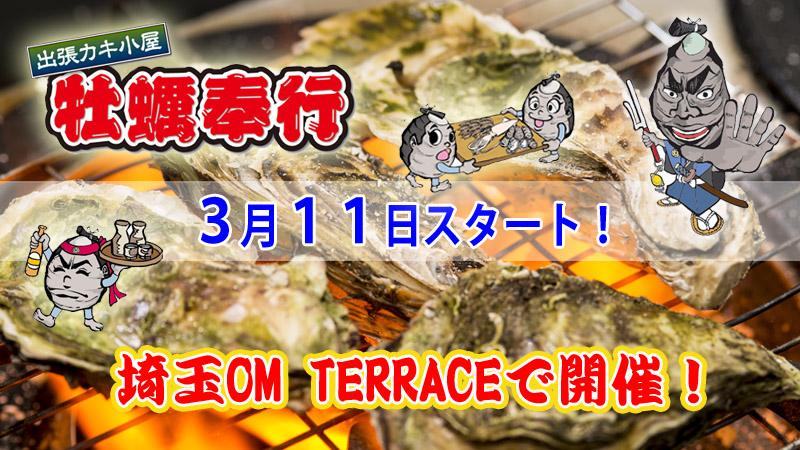 復興支援【出張牡蠣小屋】~牡蠣奉行inOM TERRACE~3月11日スタート!