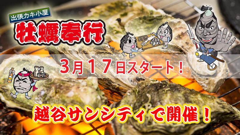 復興支援【出張牡蠣小屋】~牡蠣奉行in越谷サンシティ~3月17日スタート!