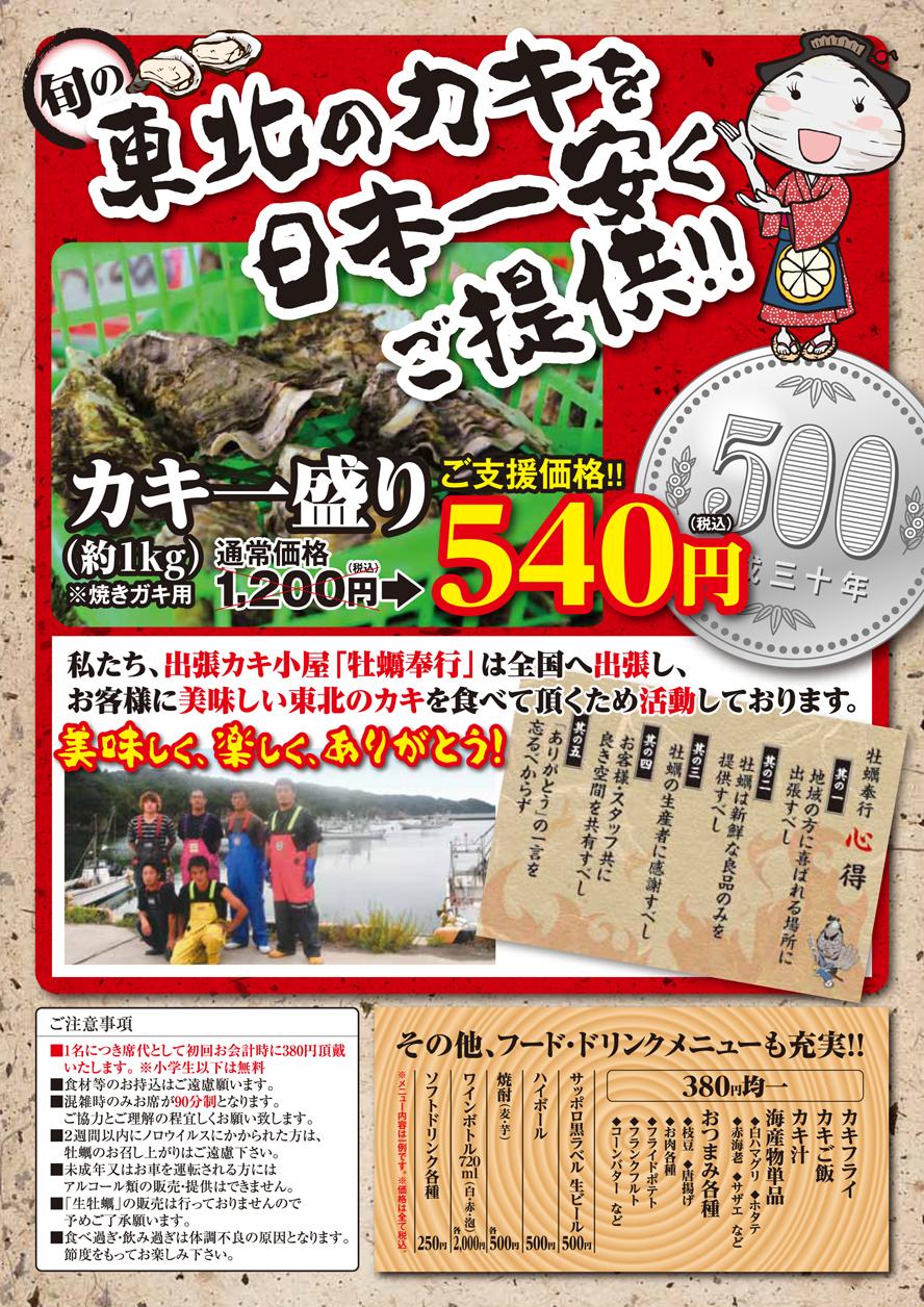 出張カキ小屋「牡蠣奉行」 in 水戸南町自由広場 チラシ裏面