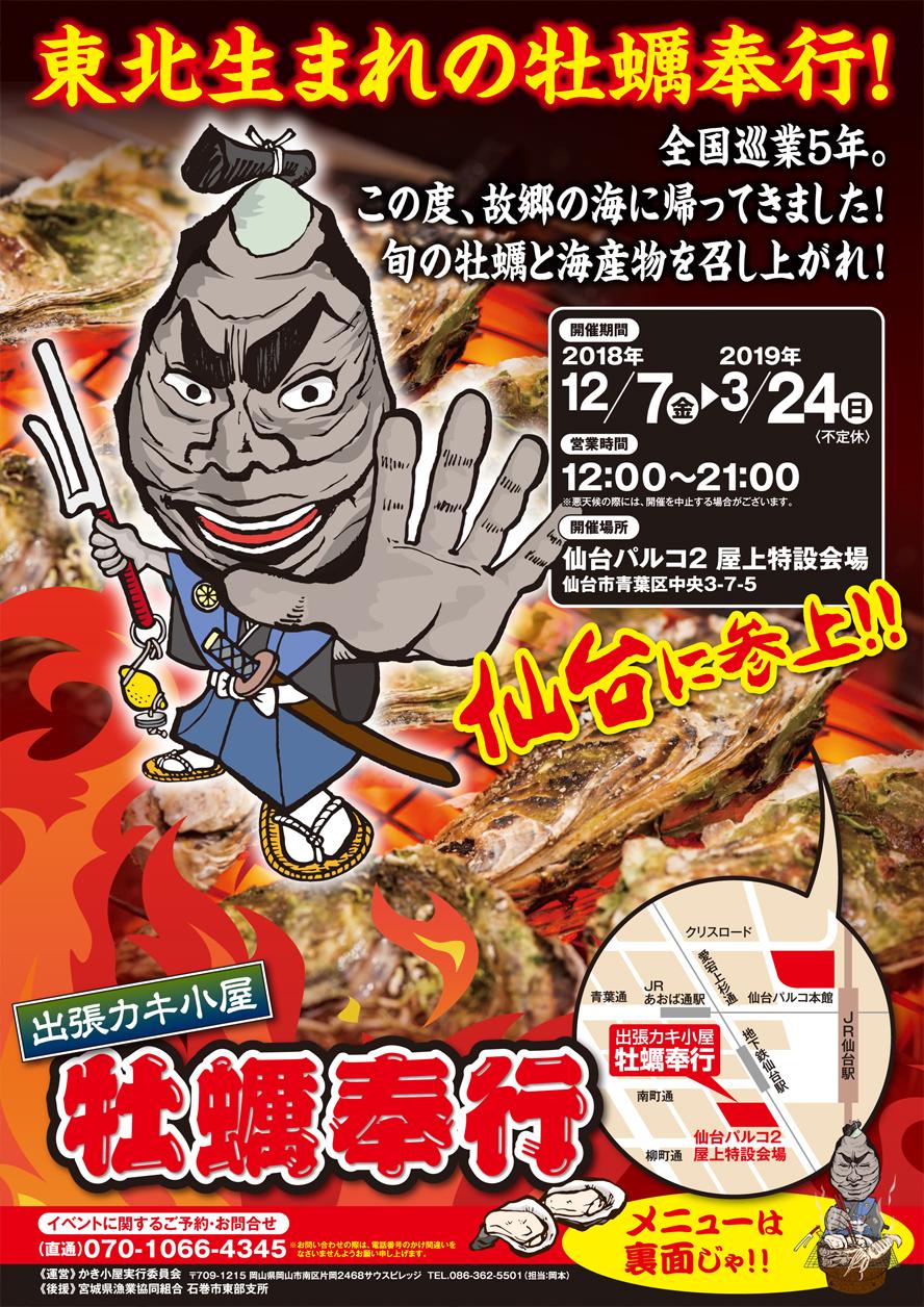 出張カキ小屋「牡蠣奉行」in 仙台パルコ2 屋上 2018年12月7日〜2019年3月24日開催