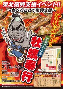出張カキ小屋「牡蠣奉行」 in 沖縄