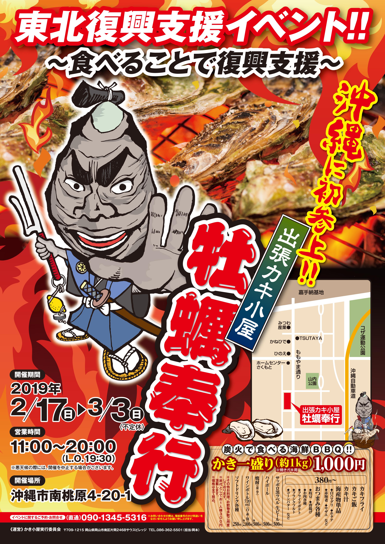 出張カキ小屋「牡蠣奉行」in 沖縄 2019年2月17日~3月3日開催