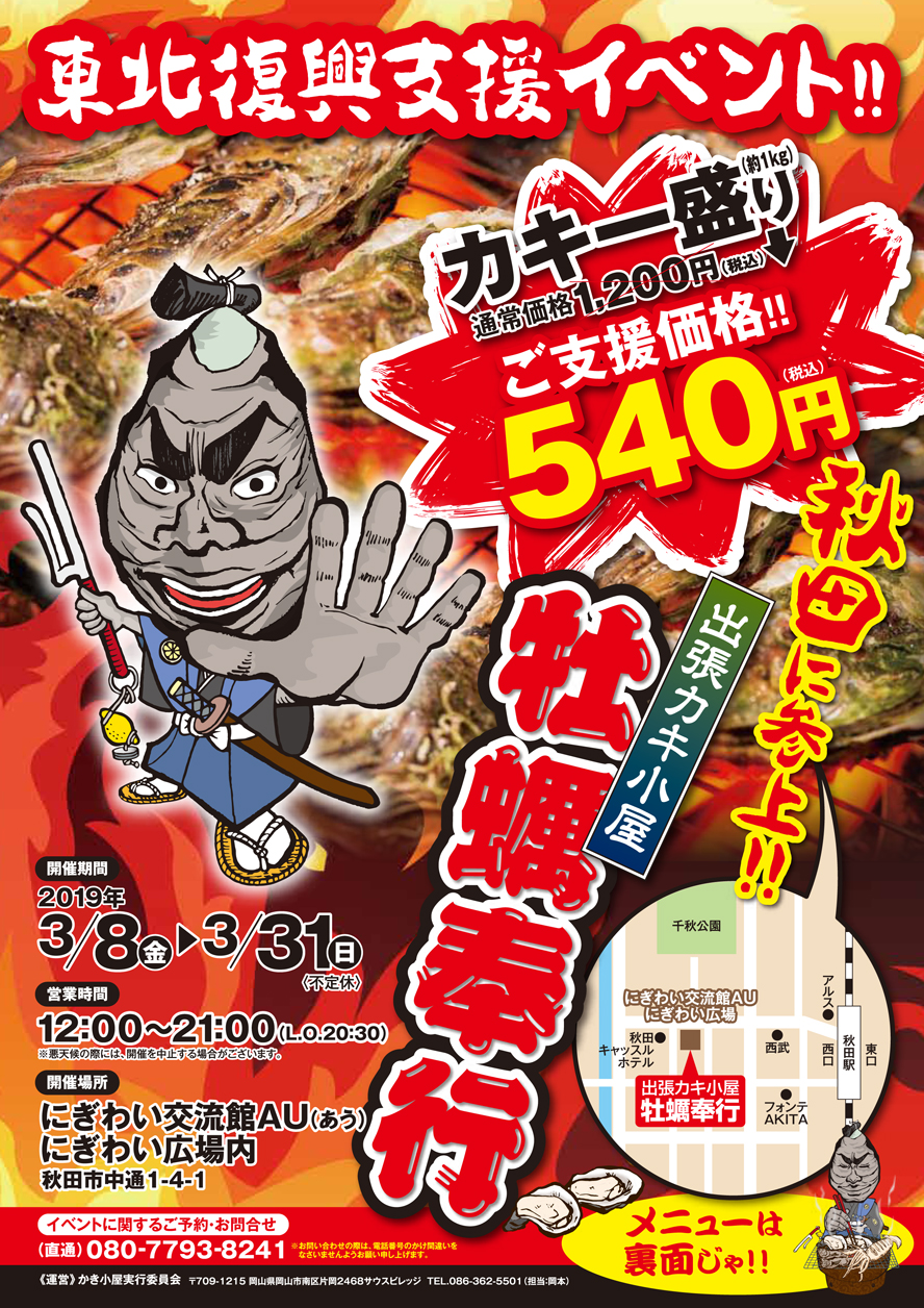 出張カキ小屋「牡蠣奉行」in 秋田にぎわい広場 2019年3月8日~3月31日開催