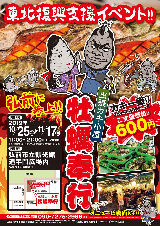 出張カキ小屋「牡蠣奉行」 in 弘前市立観光館 追手門広場内 チラシ表面