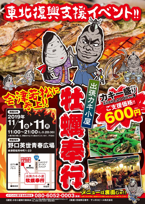 出張カキ小屋「牡蠣奉行」in 会津若松野口英世広場 2019年11月1日~11月11日開催