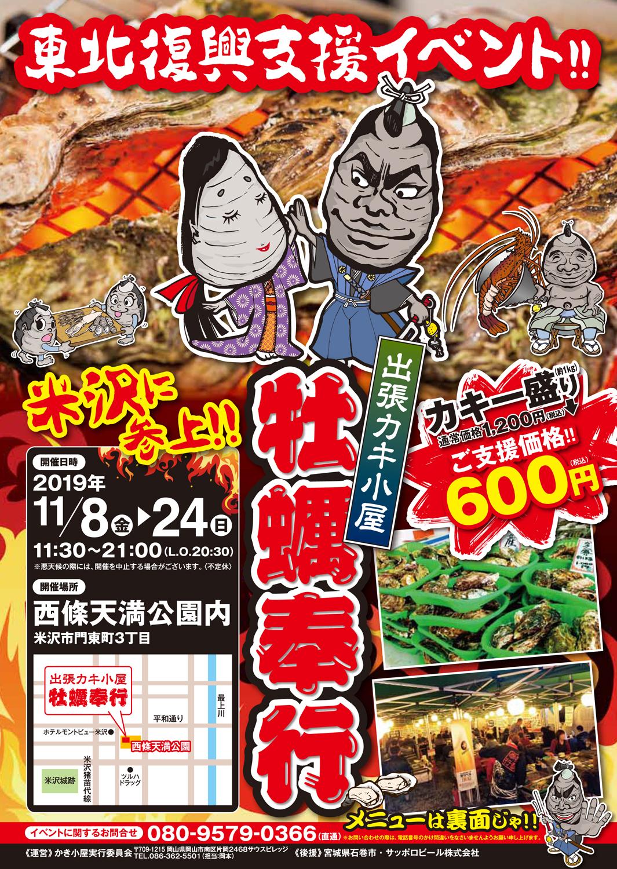 出張カキ小屋「牡蠣奉行」in 西條天満公園内 2019年11月8日~11月24日開催