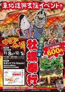 出張カキ小屋「牡蠣奉行」 in 水沢メイプル(Maple) チラシ表面