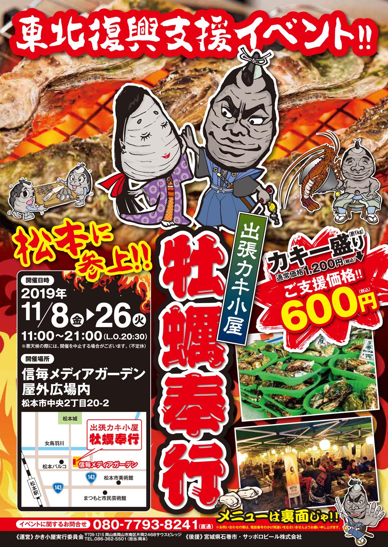 出張カキ小屋「牡蠣奉行」 in 信毎メディアガーデン 屋外広場内 チラシ表面