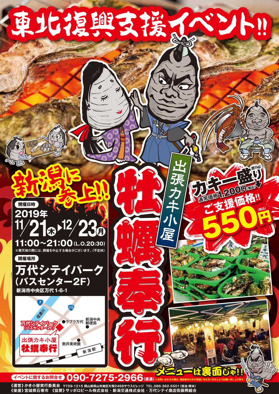 出張カキ小屋「牡蠣奉行」in 万代シテイパーク(バスセンター2F) 2019年11月21日~12月23日開催