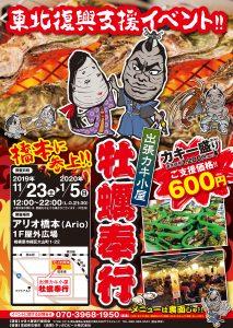 出張カキ小屋「牡蠣奉行」 in アリオ橋本(Ario)1F屋外広場 チラシ表面