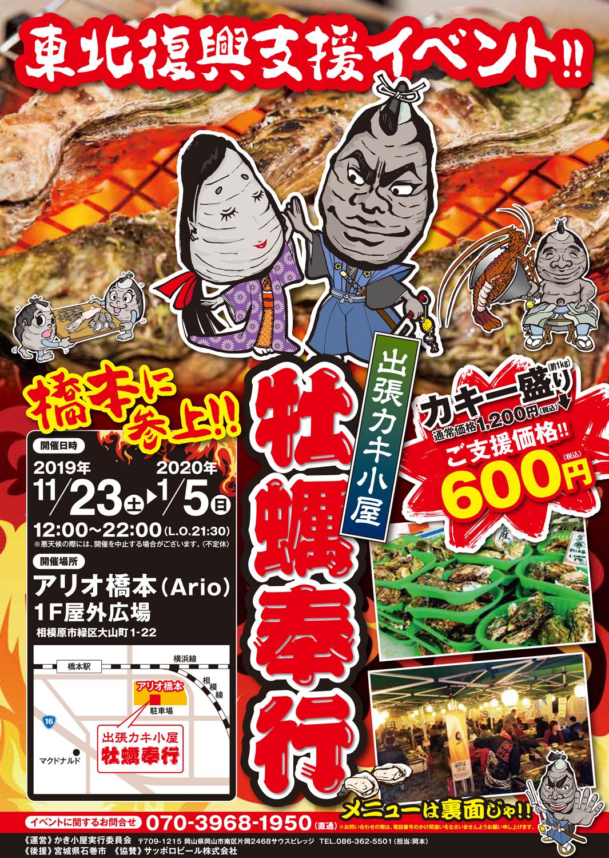 出張カキ小屋「牡蠣奉行」in アリオ橋本(Ario)1F屋外広場 2019年11月23日~2020年1月5日開催