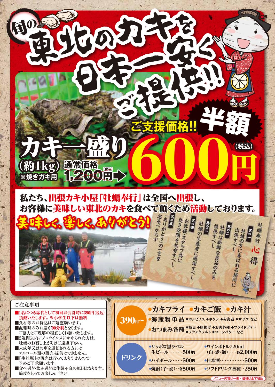 出張カキ小屋「牡蠣奉行」 in アリオ上田(Ario)屋外イベント広場 チラシ裏面