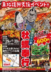 出張カキ小屋「牡蠣奉行」 in アリオ上田(Ario)屋外イベント広場 チラシ表面