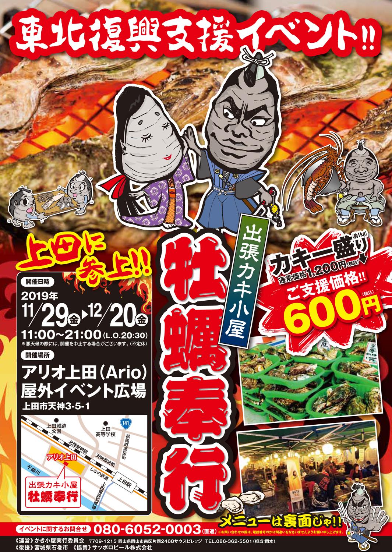 出張カキ小屋「牡蠣奉行」in アリオ上田(Ario) 屋外イベント広場 2019年11月29日~12月20日開催