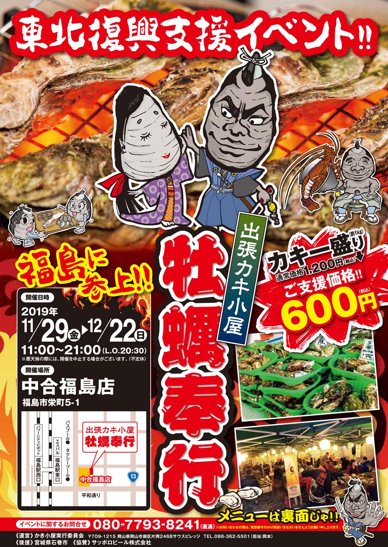 出張カキ小屋「牡蠣奉行」 in 中合福島店 チラシ表面