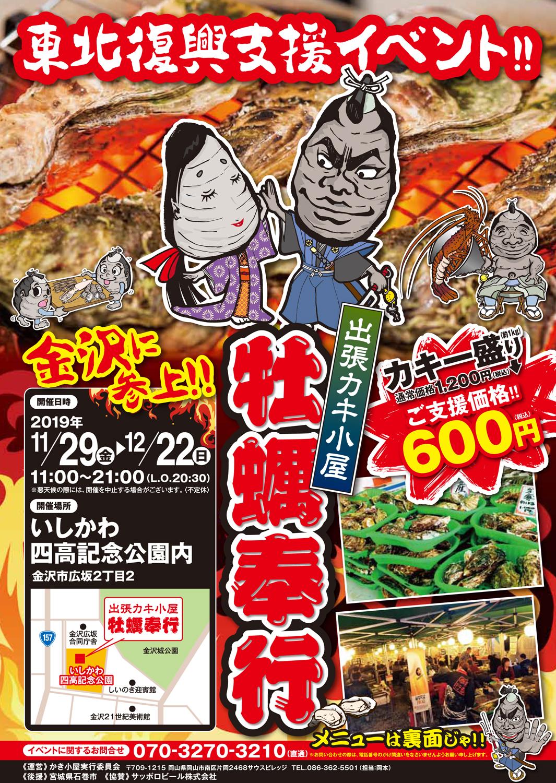 出張カキ小屋「牡蠣奉行」in いしかわ四高記念公園内 2019年11月29日~12月22日開催