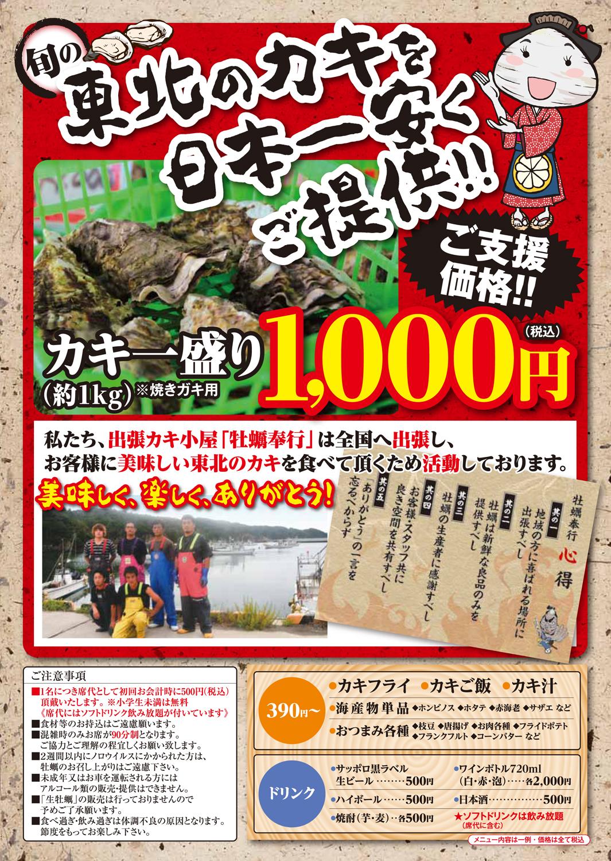 出張カキ小屋「牡蠣奉行」 in 琉球新報社 1階 公開空地 チラシ裏面