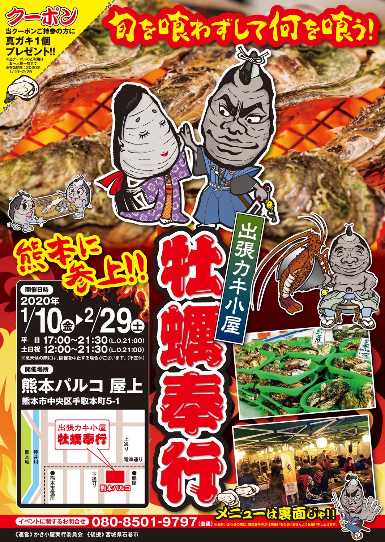 出張カキ小屋「牡蠣奉行」 in 熊本パルコ屋上 チラシ表面