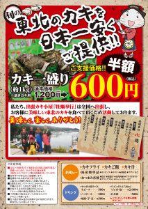 出張カキ小屋「牡蠣奉行」 in 西京極ファームショップ チラシ裏面