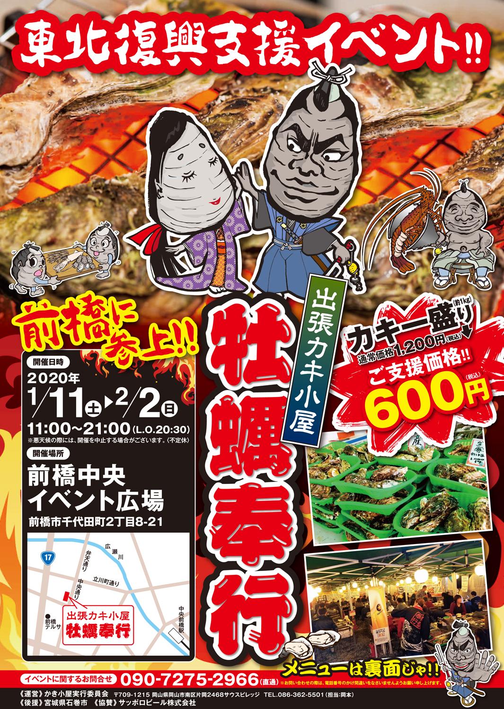 出張カキ小屋「牡蠣奉行」 in 前橋中央イベント広場 チラシ表面