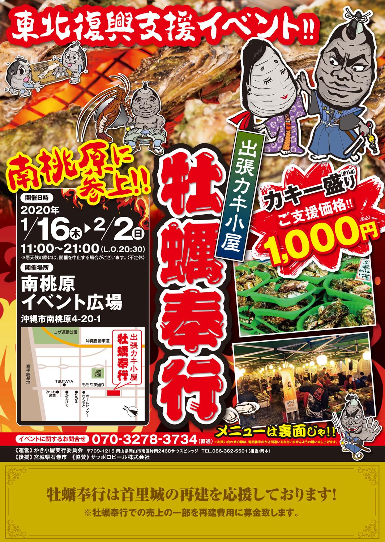 出張カキ小屋「牡蠣奉行」in 南桃原イベント広場 2020年1月16日~2月2日開催