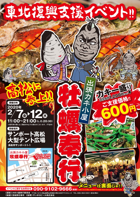 出張カキ小屋「牡蠣奉行」in サンポート高松 大型テント広場 2020年2月7日~2月12日開催