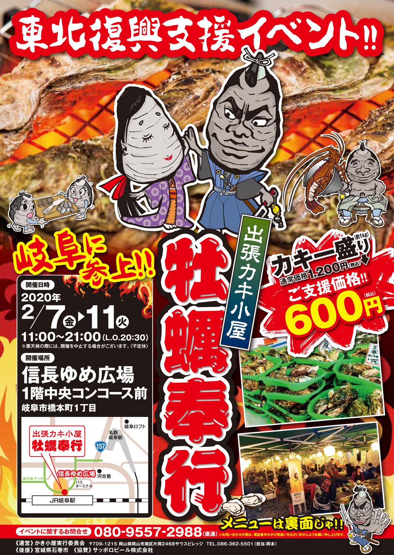 出張カキ小屋「牡蠣奉行」 in 信長ゆめ広場 1階中央コンコース前 チラシ表面